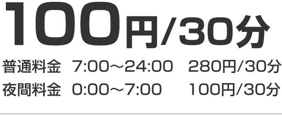 100円/30分 普通料金7:00~24:00 290円/30分 夜間料金0:00~7:00 100円/60分